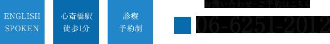 診療時間 月~金10:00~12:00、土~日14:00~15:00【休診日】祝日 ※予約制、臨時休診あり お問い合わせ・ご予約はこちらTEL:06-6251-2012